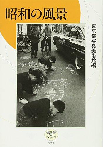 昭和の風景 (とんぼの本)の詳細を見る