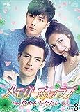 メモリーズ・オブ・ラブ~花束をあなたに~ DVD-BOX3[DVD]