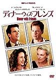 ディナー・ウィズ・フレンズ[DVD]