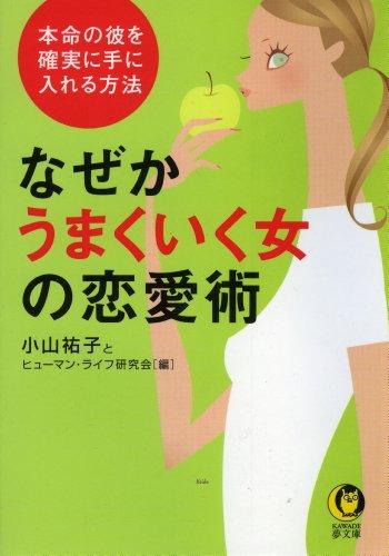 なぜかうまくいく女の恋愛術 本命の彼を確実に手に入れる方法 (KAWADE夢文庫)