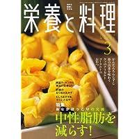 栄養と料理 2007年 03月号 [雑誌]