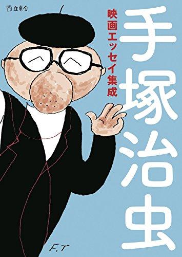 手塚治虫映画エッセイ集成 (立東舎文庫)の詳細を見る