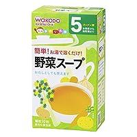 和光堂 手作り応援 野菜スープ 10包(5ヶ月頃から)【3個セット】