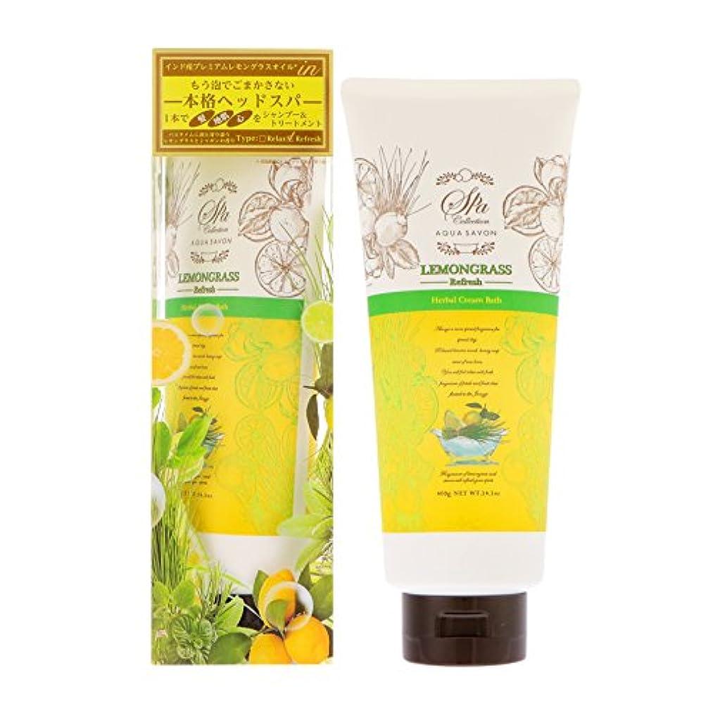 見る交じる偉業アクアシャボン スパコレクション ハーバルクリームバス レモングラススパの香り 400g