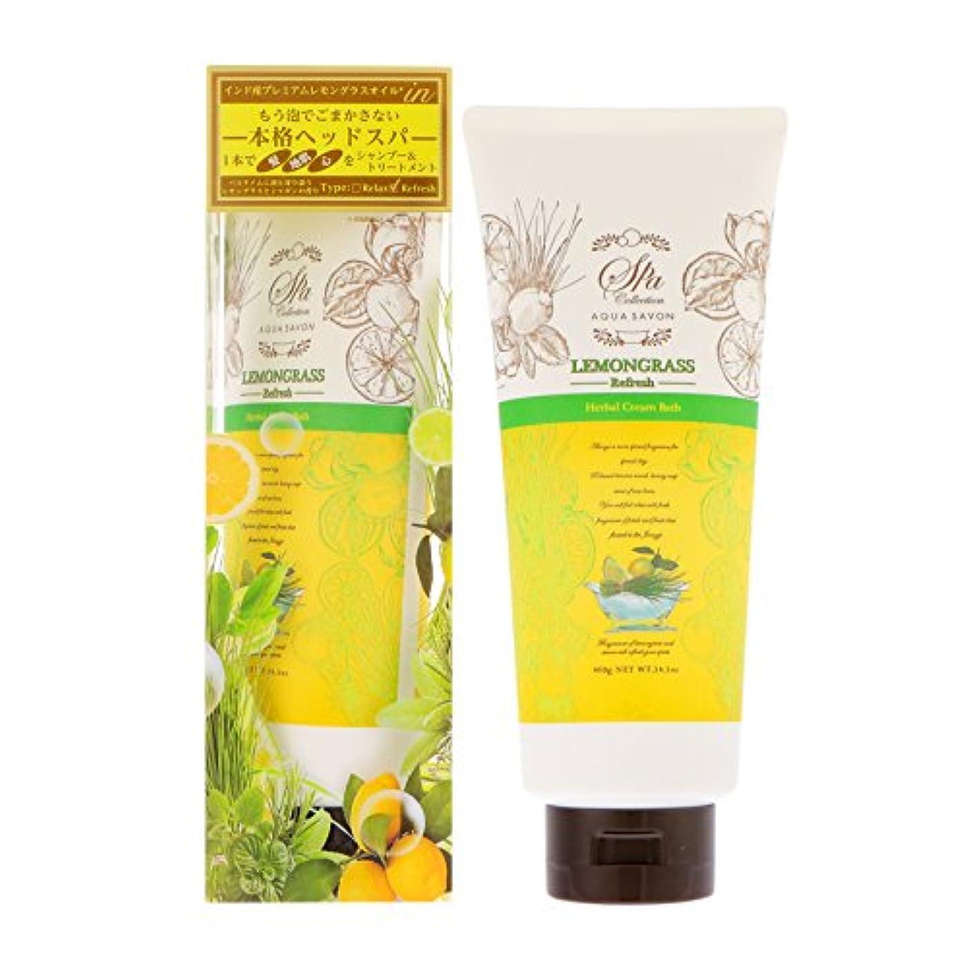 割り当て樹皮影響力のあるアクアシャボン スパコレクション ハーバルクリームバス レモングラススパの香り 400g