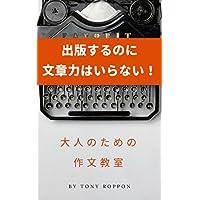 出版するのに、文章力はいらない!: 大人のための作文教室 出版しようぜ (マキコミブックス)