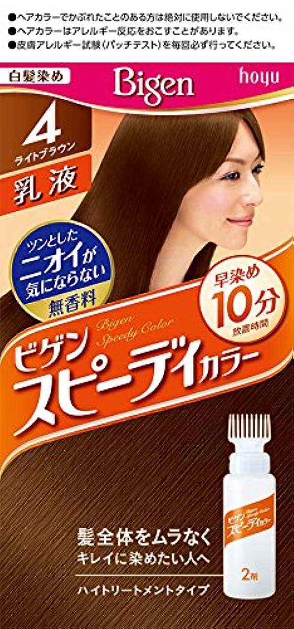 キャンセル平らな脱臼するホーユー ビゲン スピィーディーカラー 乳液 4 (ライトブラウン) 1剤40g+2剤60mL