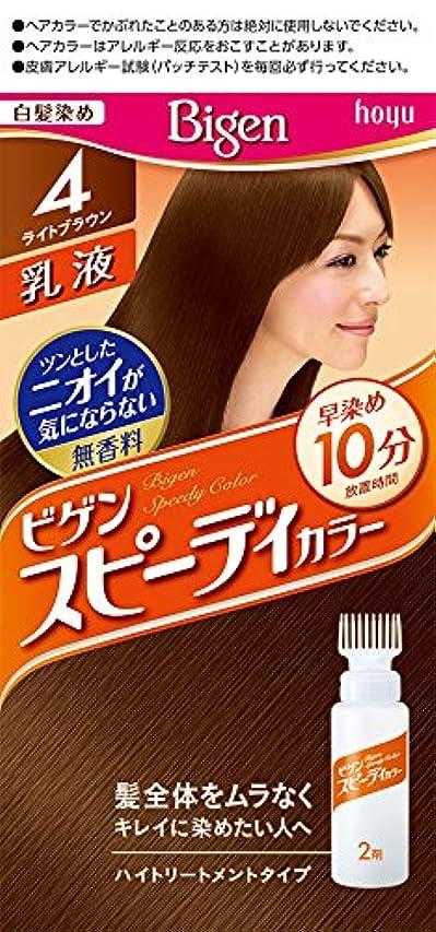 落胆した肘添加ホーユー ビゲン スピィーディーカラー 乳液 4 (ライトブラウン) 1剤40g+2剤60mL