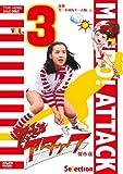 燃えろアタック 傑作選 VOL.3 後期「全日本選抜チーム編」[DVD]