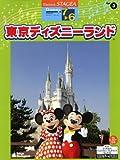 エレクトーン STAGEA ディズニー・シリーズ グレード 7~6級 Vol.3 東京ディズニーランド