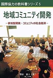 地域コミュニティ開発 参加型開発・コミュニティの社会経済 (国際協力の教科書シリーズ)