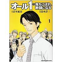 オール1の落ちこぼれ、教師になる (1) (KADOKAWA CHARGE COMICS 17-1)