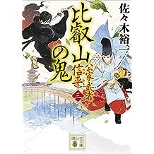 比叡山の鬼 公家武者 信平(三) (講談社文庫)