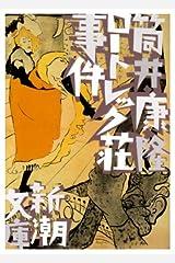 ロートレック荘事件 (新潮文庫) 文庫