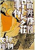 ロートレック荘事件 (新潮文庫)