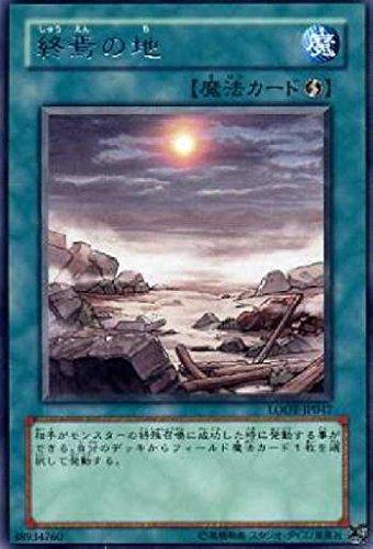 遊戯王 終焉の地 LODT-JP047 3枚セット