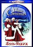 ホワイト・クリスマス スペシャル・エディション[DVD]