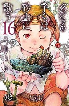 クジラの子らは砂上に歌う 第01-16巻 [Kujira no Kora wa Sajou ni Utau vol 01-16]