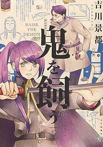 鬼を飼う 5 (5巻) (ヤングキングコミックス)
