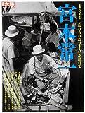宮本常一―「忘れられた日本人」を訪ねて (別冊太陽 日本のこころ 148)