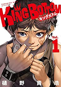KING BOTTOM(1) (ヤングマガジンコミックス)
