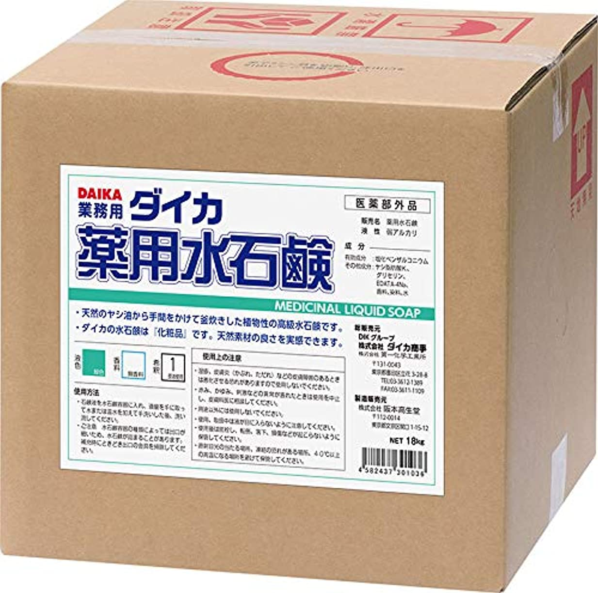 いとこ偽造勇者【医薬部外品】業務用 ハンドソープ ダイカ 薬用 水石鹸 MGN 18kg