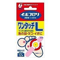 【第2類医薬品】イボコロリ絆創膏ワンタッチL 12枚