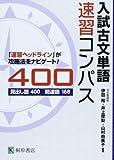 入試古文単語速習コンパス400