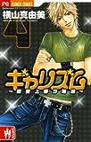 ギャリズム(4) (フラワーコミックス)