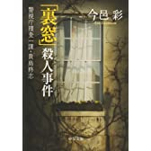「裏窓」殺人事件―警視庁捜査一課・貴島柊志 (中公文庫)