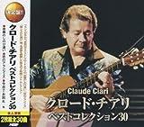 クロード・チアリ ベストコレクション 30 CD2枚組 2CD-401