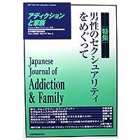 アディクションと家族―日本嗜癖行動学会誌 (68)