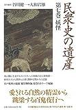 大和書房 谷川健一/大和岩雄 民衆史の遺産 第七巻 妖怪の画像