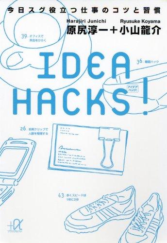 IDEA HACKS! 今日スグ役立つ仕事のコツと習慣 (講談社+α文庫)の詳細を見る
