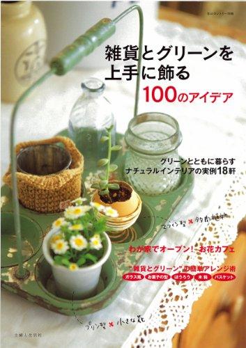 雑貨とグリーンを上手に飾る100のアイデア (私のカントリー別冊)の詳細を見る