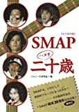 SMAP二十歳