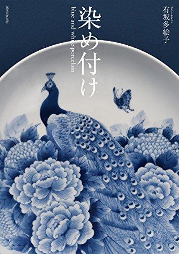 染め付け blue and white porcelain