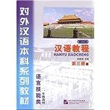 漢語教程(修訂本)第3冊上冊(1年級)(中国語) (対外漢語本科系列教材・語言技能類)