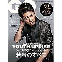 GQ JAPAN(ジーキュージャパン) 2017年 04 月号