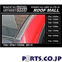 HASEPRO(ハセ・プロ) マジカルアートシートNEO ルーフモール17mm×1800mm 2ピースセット
