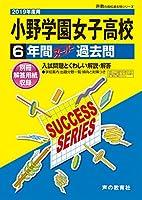 T57小野学園女子高等学校 2019年度用 6年間スーパー過去問 (声教の高校過去問シリーズ)