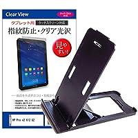 メディアカバーマーケット HP Pro x2 612 G2 [12インチ(1920x1280)]機種で使える【折り畳み式スタンド 黒 と 指紋防止 クリア 光沢 液晶保護フィルム のセット】 5段階角度調節