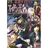 デビルサマナー葛葉ライドウ対アバドン王コミックアンソロジー帝 (IDコミックス DNAメディアコミックス)