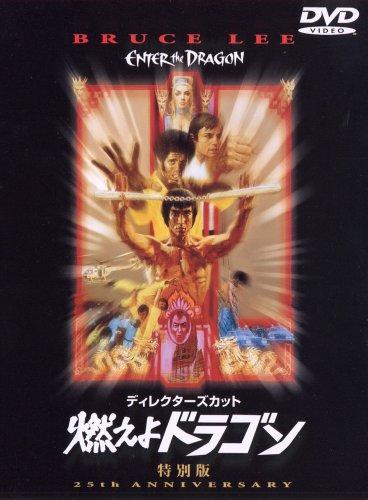 ディレクターズ・カット 燃えよドラゴン 特別版 [DVD]