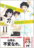 WORKING! ! (11) 初回限定特装版 (SEコミックスプレミアム)