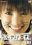 GO!GO!アッキーナ 下ノ巻[DVD]
