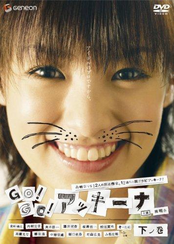 GO!GO!アッキーナ 下ノ巻 [DVD]...