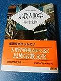 宗教人類学 (講談社学術文庫 (1161))