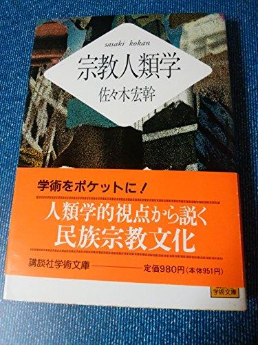 宗教人類学 (講談社学術文庫 (1161))の詳細を見る