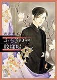 ふるぎぬや紋様帳(4) (フラワーコミックスαスペシャル)